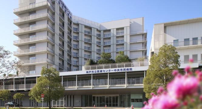 神戸市医療センター 中央市民病院